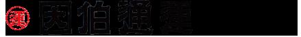 因伯通運 株式会社