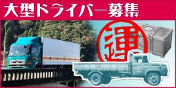 鳥取 大型ドライバー募集